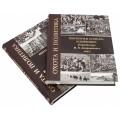 Издание «Охота и политика» книга четвертая в 2 томах, в футляре