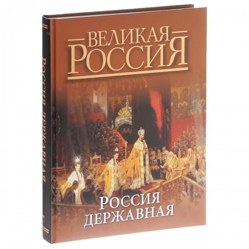 """Подарочная книга """"Россия державная"""""""