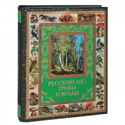 """Подарочная книга """"Русский лес: грибы и ягоды"""""""