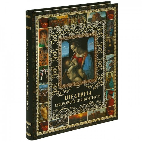 """Подарочная книга """"Шедевры мировой живописи"""""""