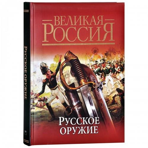 Подарочная книга Русское оружие