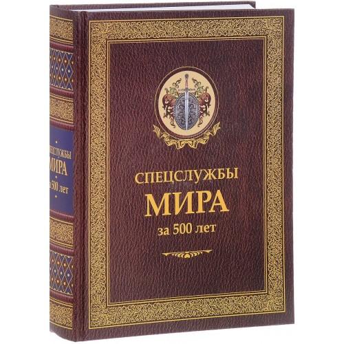 """Подарочная книга """"Спецслужбы мира за 500 лет"""""""