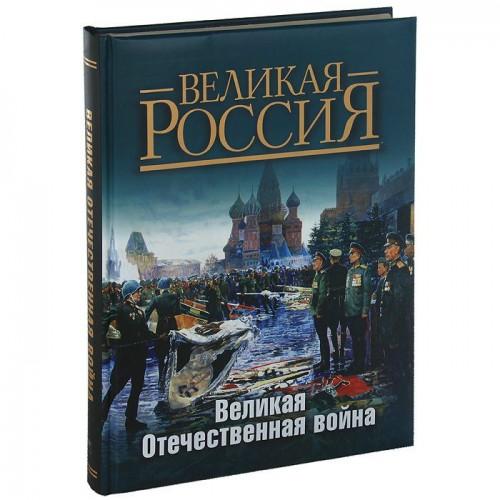 Подарочная книга Великая Отечественная война