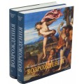 """Издание """"Великие художники итальянского Возрождения"""" в 2 томах"""