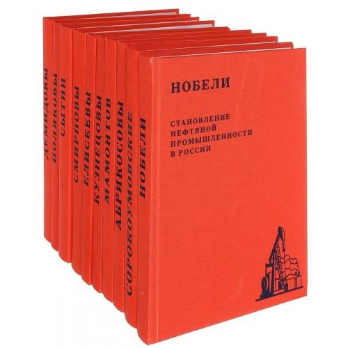Подарочная книга Великие российские предприниматели. В 10 томах