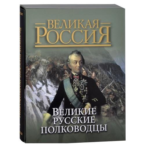 """Подарочная книга """"Великие русские полководцы"""""""