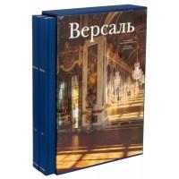 """Издание """"Версаль"""" в 2 томах в подарочном футляре"""
