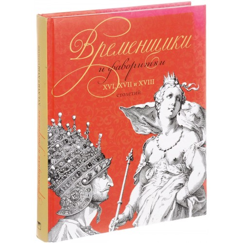 Подарочная книга Временщики и фаворитки. XVI-XVIII вв.