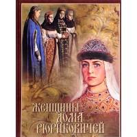 Женщины дома Рюриковичей в шелковом переплете