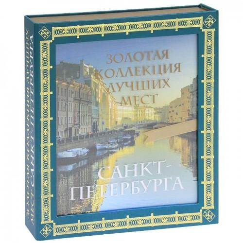 <font size=4>Марина Метальникова.</font>  Золотая коллекция лучших мест Санкт-Петербурга