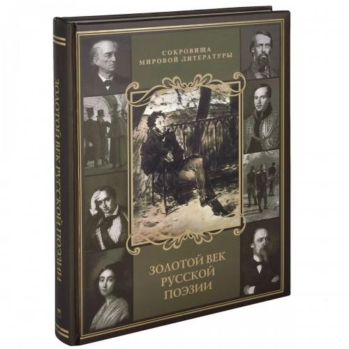 Подарочная книга Золотой век русской поэзии