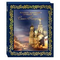 Золотая коллекция лучших мест Санкт-Петербурга (2-е издание)