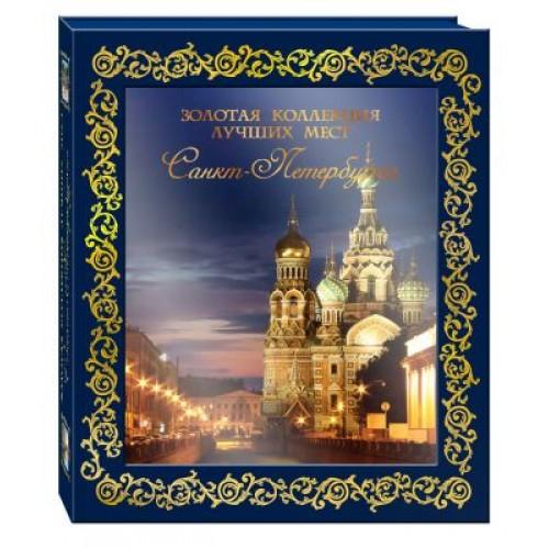 Марина Метальникова.  Золотая коллекция лучших мест Санкт-Петербурга (2-е издание)