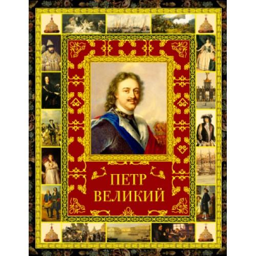 """Подарочная книга """"Петр Великий"""""""