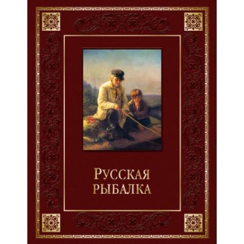 """Подарочная книга """"Русская рыбалка"""""""