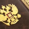 Фотоальбом кожаный. Коричневый. Тиснение золотом. Барельеф из латуни Герб России.