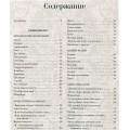 Подарочная книга Серебряный век русской поэзии5