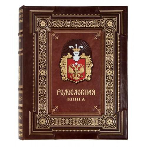 <font size=4>Подарочная книга</font> Родословная книга &quot;Ампир&quot;