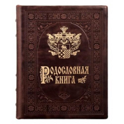 """Подарочная книга """"Родословная книга """"Золото"""""""""""