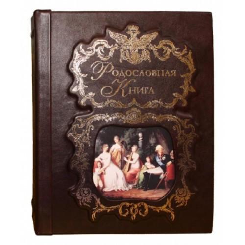 Подарочная книга<br />Родословная книга &quot;Эрмитаж&quot;.  Натуральная кожа