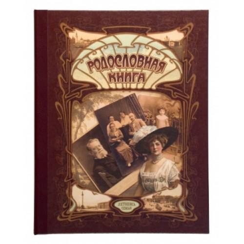Подарочная книга - Родословная книга имитлин с текстурой льна