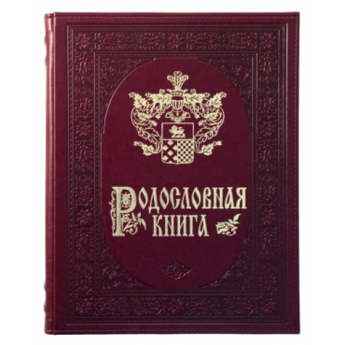 """Подарочная книга """"Родословная книга (кож.заменитель)"""""""