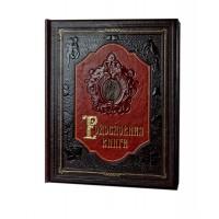 родословная книга дорогие подарочные родословные книги для