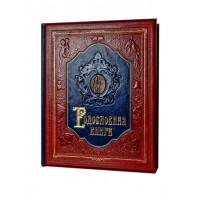 Родословная книга  «Картуш» СКС
