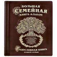 """Большая Семейная родословная книга """"Древо""""  Кожа. Коричневая."""