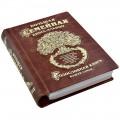 """Большая Семейная родословная книга """"Древо"""" Кожа. Светло-коричневая."""