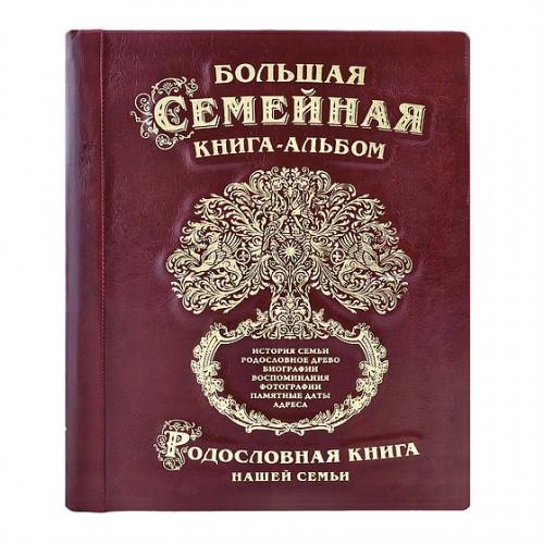 """Большая Семейная родословная книга """"Древо"""" Натуральная кожа"""