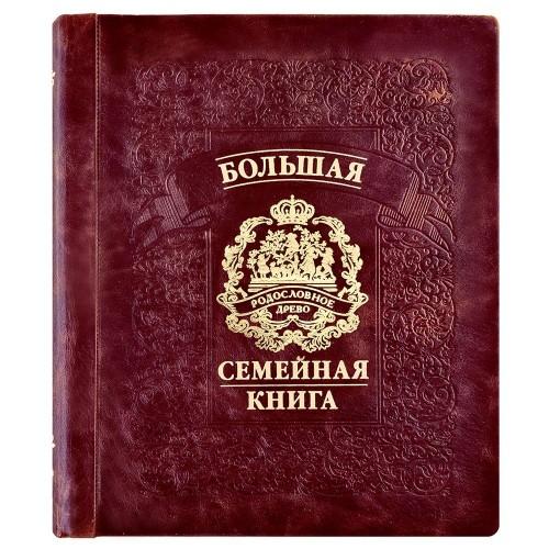 """Большая Семейная родословная книга """"Гербовая"""" Кожа. Бордовая."""