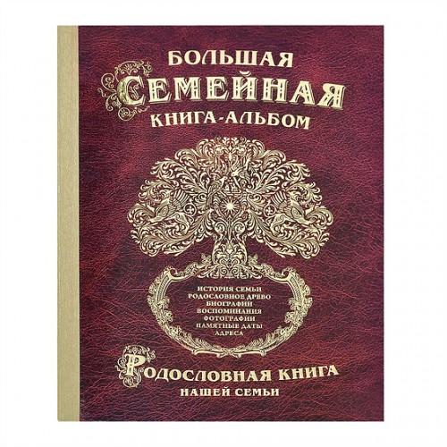 """Большая Семейная родословная книга """"Глянец"""""""