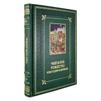 «Чудеса под рождество. Новогодний альманах для семейного чтения»