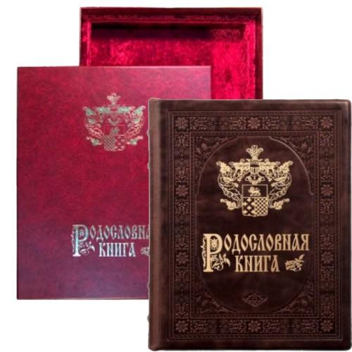 Подарочная книга Родословная книга в подарочном  футляре с бархатной отделкой