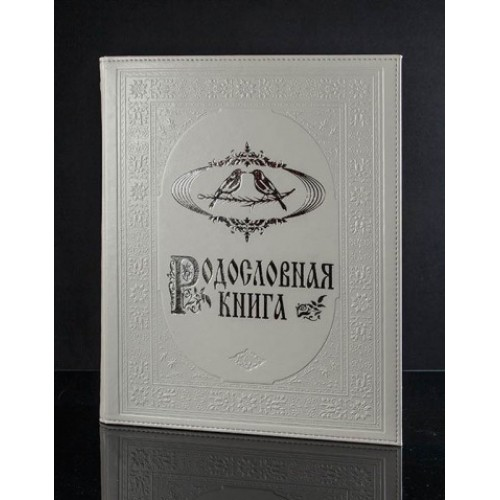 """Подарочная книга """"Родословная книга «Свадебная»"""""""