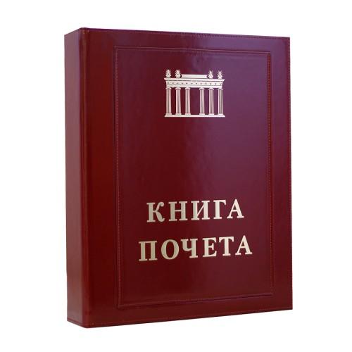 Подарочная книга Книга почета