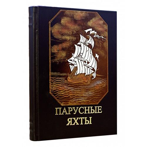 Парусные яхты - подарочное издание