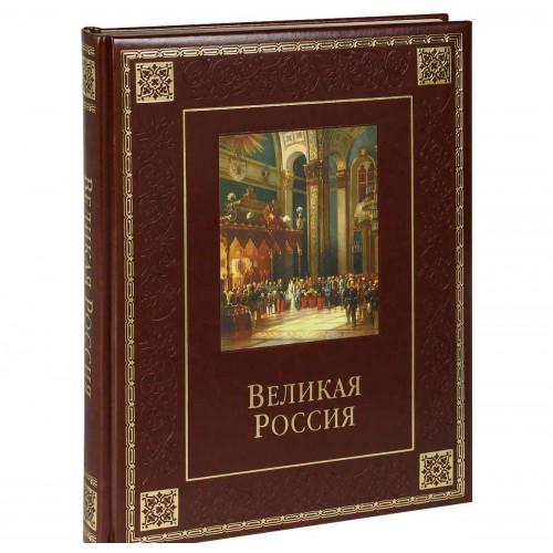 """Подарочная книга """"Великая Россия"""""""