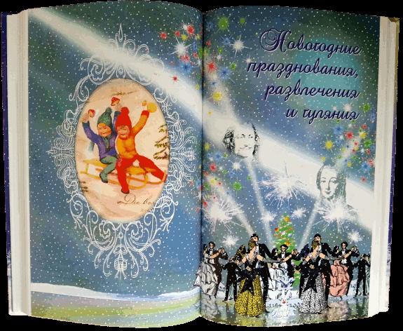 Разворот подарочной книги про новый год
