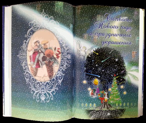 Подарочная книга про новый год, эксклюзив