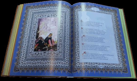 Книга стихов омара хайяма