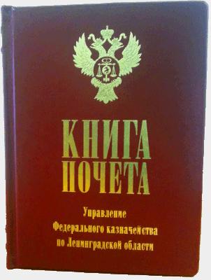 Гостевая книга на заказ для казначейства