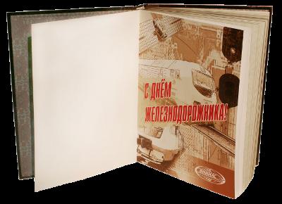 Подарочная книга с корпоративной символикой