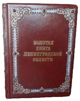 Золотая книга Ленинградской области. Изготовлена на заказ.